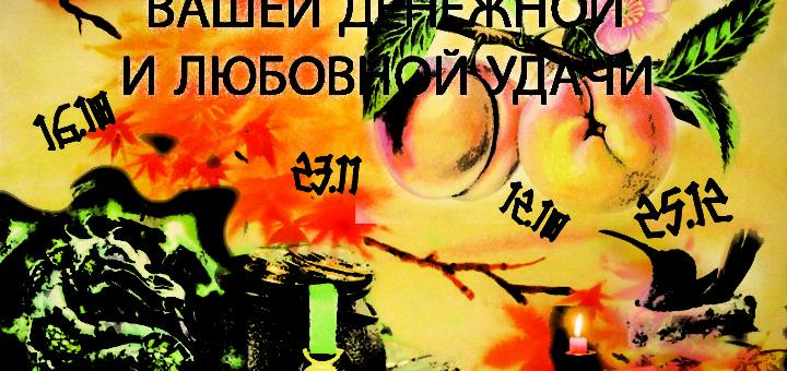 kalendar-denezhnoj-udachi-kartinka